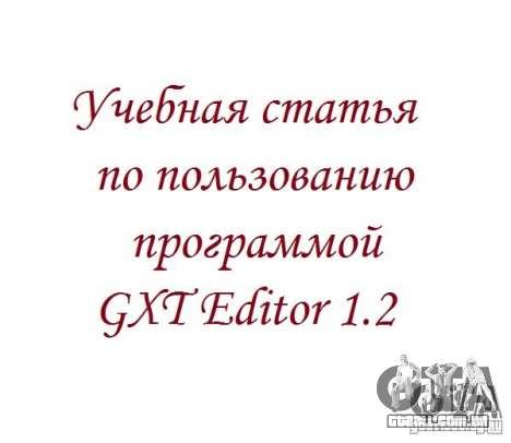 Educativo artigo sobre como usar o programa GXT Editor de 1.2 para o GTA San Andreas