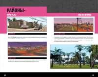 Las Venturas - bairros e bairros