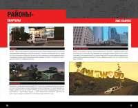 Los Santos - distritos e bairros de Los Santos