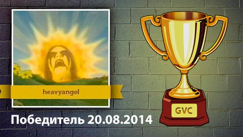 o Vencedor do concurso para a final no 20.08.2014
