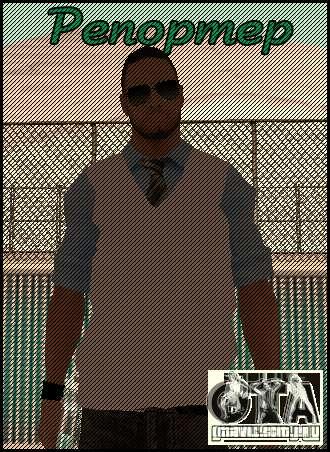 Novo repórter para GTA San Andreas