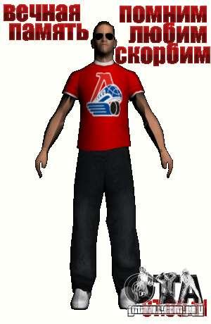 Repórter de pele para GTA San Andreas