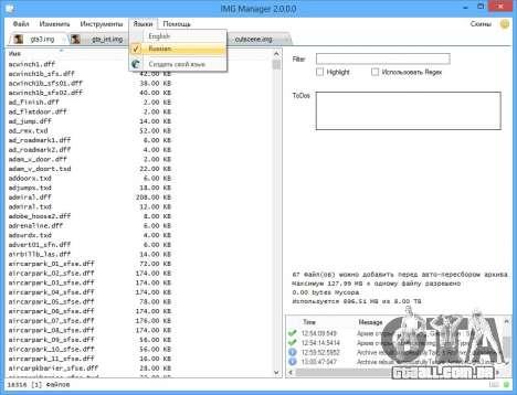 IMG Manager 2.0 para GTA San Andreas quinto tela